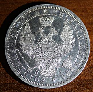 Рубль 1853 г.