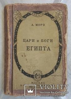 А. Морэ. Цари и Боги Египта. 1914 год.
