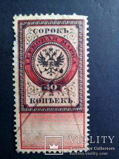 Гербовая марка 40 коп