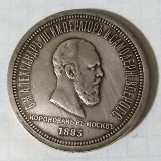 Коронационный рубль 1883 года Александра ІІІ