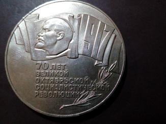 5 рублей 1987 70 лет октябрьской революции (шайба)
