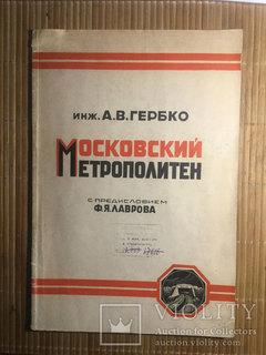 А. В. Гербко Московский метрополитен, 1927 г., нереализованные проекты метро Москва