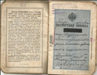 Паспорт Царская Россия Синяя Бумага 1907 Одесса  Штампы прописки