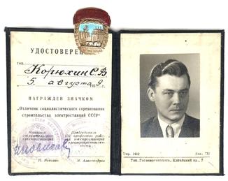 Знак + Док отличник социалистического соревнования Строительства єлектростанций СССР