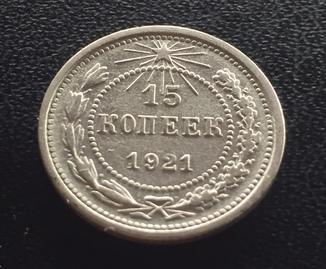 15 коп 1921