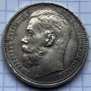 Рубль 1915 года (Биткин - R)