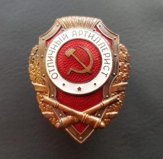 Знак Отличный Артиллерист 2