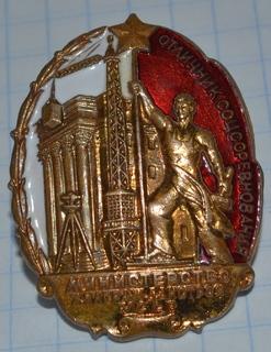 Отличник соцсоревнования, министерство жилгражданстроя УССР