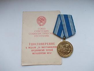 Медаль за Восстановление черной металлургии Юга на Циплева П.К.