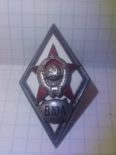 Ромб ВЮА