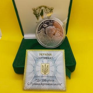 Монета 20 грн. до 200-річчя С. Гулака-Артемовського