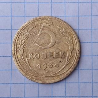 5 копеек 1934