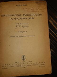 1937 Практическое руководство по часовому делу