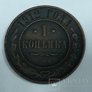1 копейка 1912 года