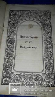 1860 Пентикостарион (Триод) Почаев 34х22 см