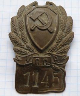 Милицейский знак УССР.