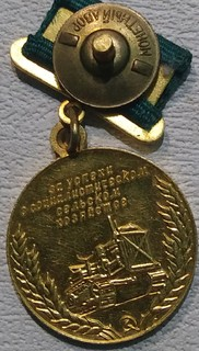 Малая золотая 1956г