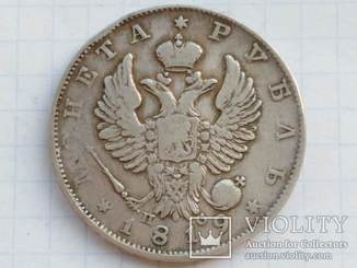 1 рубль 1819 г Александр l