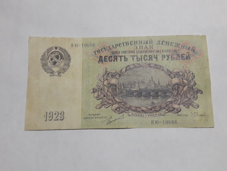 10 000 рублей 1923 года