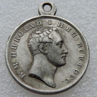"""Медаль """"За усердие"""" , Николай I"""