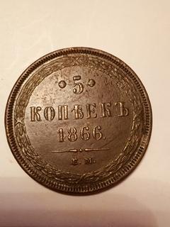 5 копеек 1866