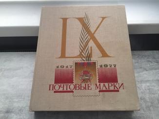 Альбом с марками 1971-1985