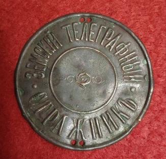 Знак земский телеграфный стражник