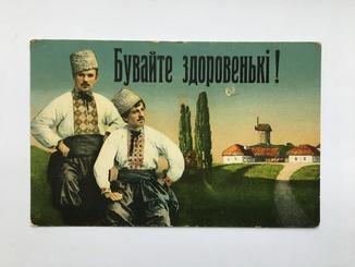 Бувайте здоровенькі! (Марков, Киев)