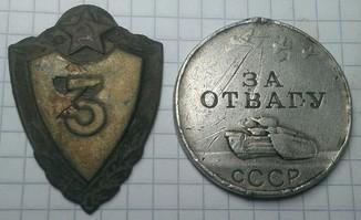 Медаль За отвагу № 244808 (квадро диапазон)+знак классность.