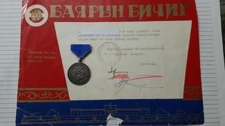 Медаль  Найрамдал Дружба Монголия грамота 1978г