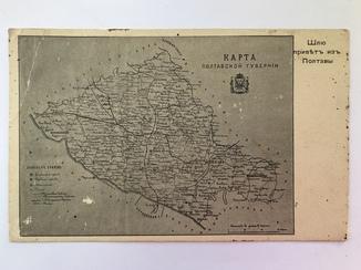 Карта Полтавской губернии (магазин Шилянского в Полтаве)