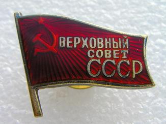Верховный Совет СССР № 477  ММД