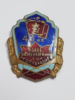 Съезд пионеров Азербайджан