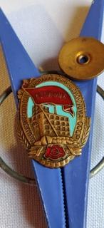 Отличник социалистического соревнования минмясомолпрома СССР
