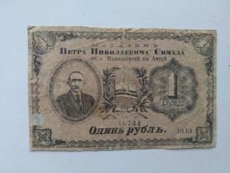 Николаевской на Амуре Симада 1 рубль 1919
