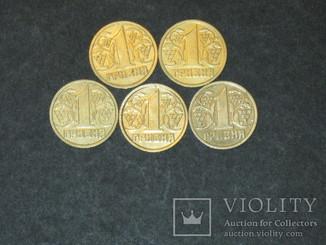 1 грн 1996 года 5 шт в лоте.