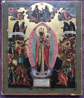 Икона  БМ Всех Скорбящих Радость 1872 г.