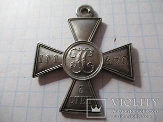 Георгиевский крест  3 степени