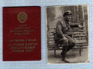 За отличие в охране госграницы СССР. 1957 г. Удостоверение №895 + фото.