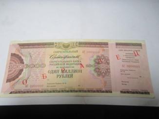 Сертификат 1000000 Рублей Банк Образец 1994