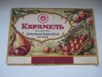 Карамель.Большая.Харьков.- 1935 год.