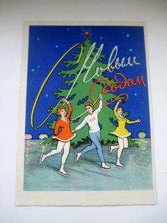 С Новым Годом - 1961 год. Чистая.