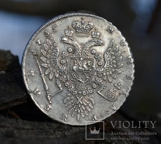 Рубль 1735 года