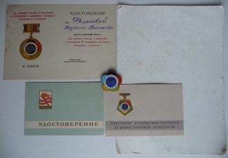 Знак VI Фестиваль и четыре удостоверения .