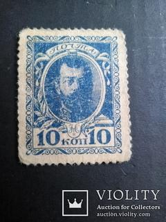 1915 год 10 копеек Романовых деньги марки