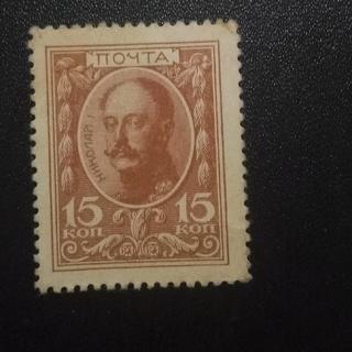1915 15 копеек марка деньги