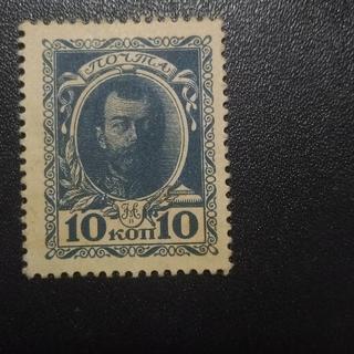 1915 10 копеек Николая 2