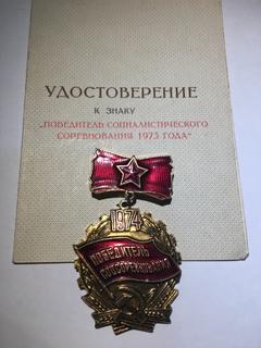 Победитель социалистического соревнования 1973 год