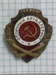"""Знак """"Отличный артиллерист""""."""