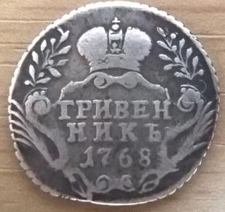 Гривенник 1768 года. R2